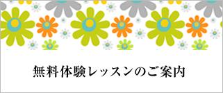 201201taiken-kodomo-banner
