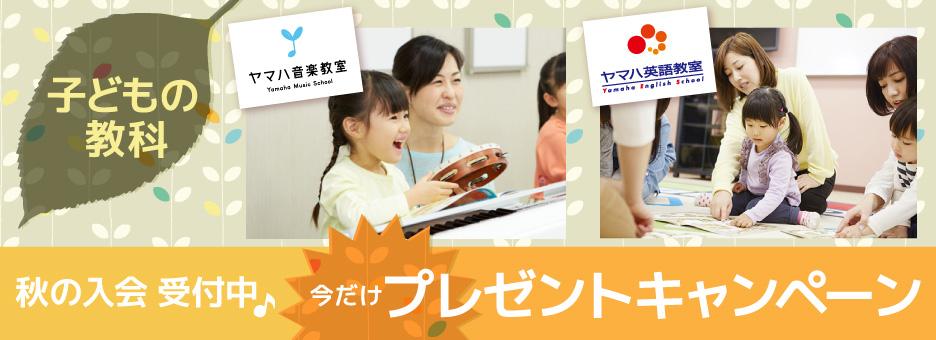 子どもの教科・秋の入会プレゼントキャンペーン
