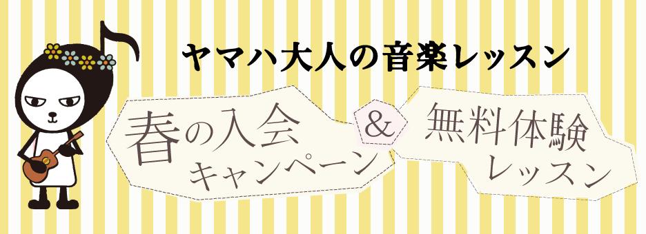 ヤマハ大人の音楽レッスン・春の入会キャンペーン実施中!