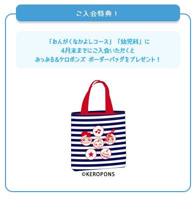 おんがくなかよしコース・幼児科に4月末までにご入会いただくと、ぷっぷる&ケロポンズのボーダーバッグをプレゼント