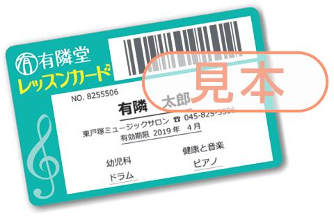 lessoncard-sample