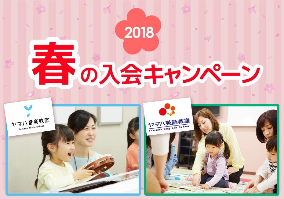 2018春の入会キャンペーン