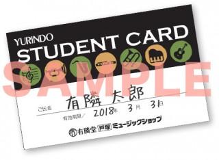 studentcard_sample