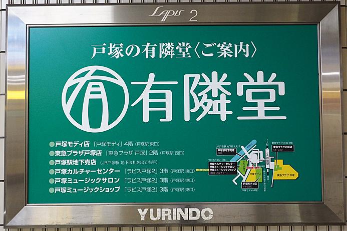 totsuka_yurindo